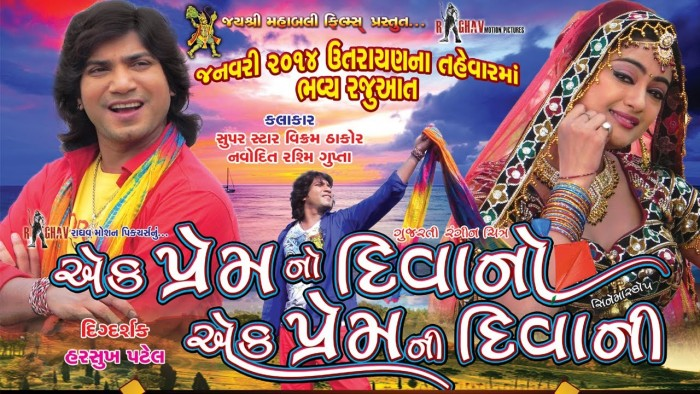 gujarati movie